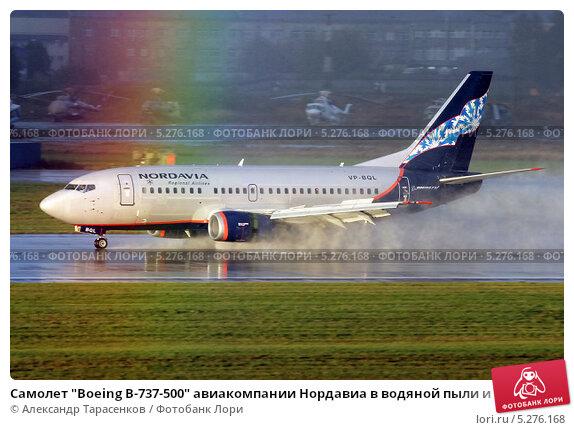 """Купить «Самолет """"Boeing B-737-500"""" авиакомпании Нордавиа в водяной пыли и радуге после посадки», эксклюзивное фото № 5276168, снято 26 сентября 2013 г. (c) Александр Тарасенков / Фотобанк Лори"""