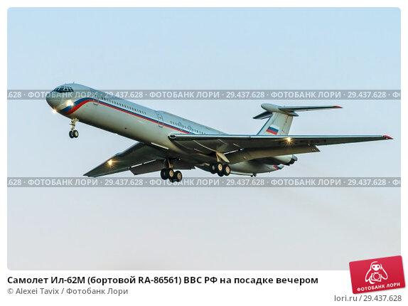 Купить «Самолет Ил-62М (бортовой RA-86561) ВВС РФ на посадке вечером», эксклюзивное фото № 29437628, снято 11 октября 2018 г. (c) Alexei Tavix / Фотобанк Лори