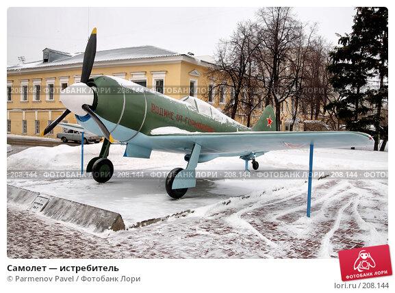 Купить «Самолет — истребитель», фото № 208144, снято 19 февраля 2008 г. (c) Parmenov Pavel / Фотобанк Лори