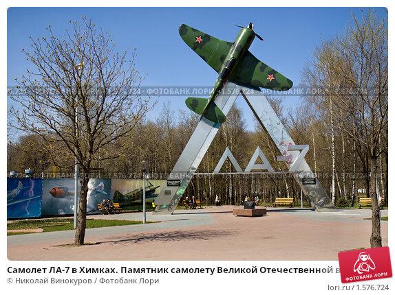 Памятник самолет в химках цены на памятники самара в 2018 году