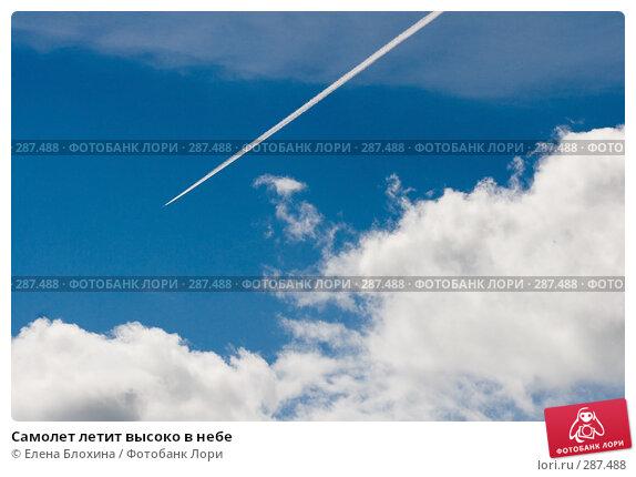 Купить «Самолет летит высоко в небе», фото № 287488, снято 16 мая 2008 г. (c) Елена Блохина / Фотобанк Лори