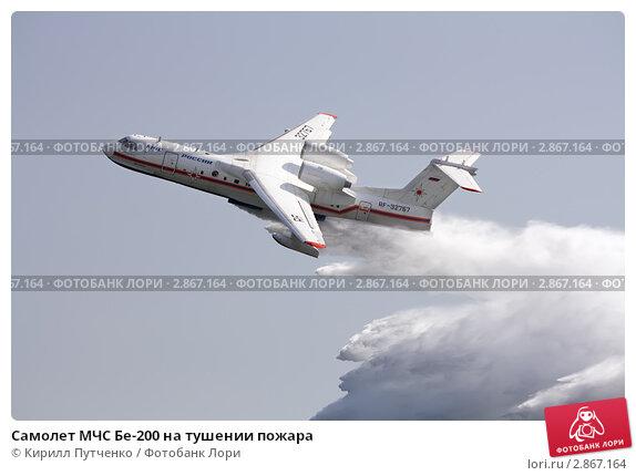 Купить «Самолет МЧС Бе-200 на тушении пожара», фото № 2867164, снято 7 сентября 2008 г. (c) Кирилл Путченко / Фотобанк Лори