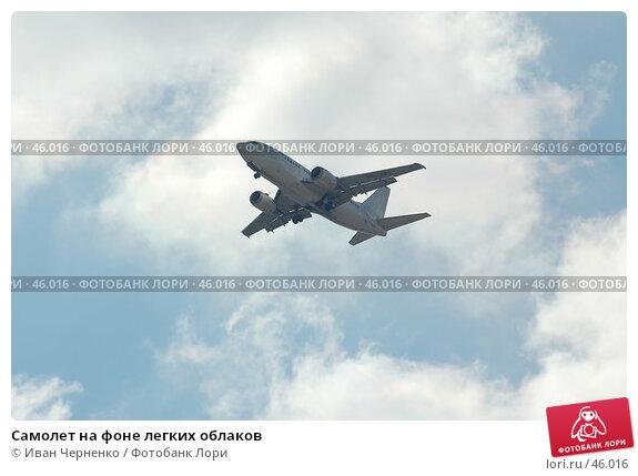 Купить «Самолет на фоне легких облаков», фото № 46016, снято 23 марта 2007 г. (c) Иван Черненко / Фотобанк Лори
