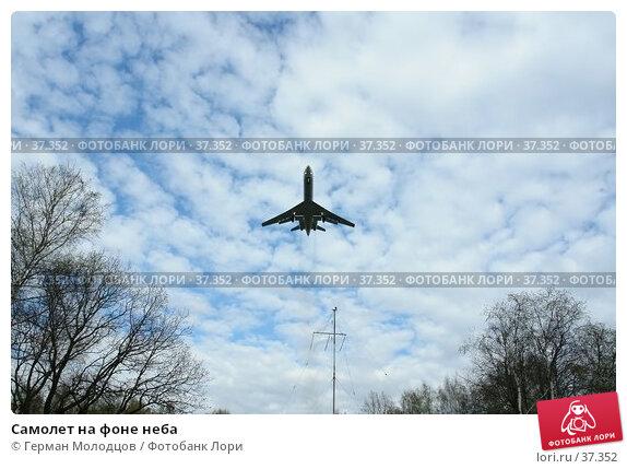 Самолет на фоне неба, фото № 37352, снято 28 апреля 2007 г. (c) Герман Молодцов / Фотобанк Лори