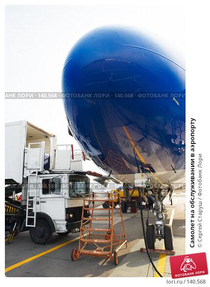 Самолет на обслуживании в аэропорту, фото № 140568, снято 31 октября 2007 г. (c) Сергей Старуш / Фотобанк Лори