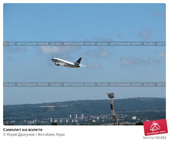 Самолет на взлете, фото № 92652, снято 10 июля 2007 г. (c) Юрий Драгунов / Фотобанк Лори