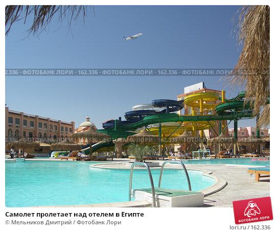 Самолет пролетает над отелем в Египте, фото № 162336, снято 25 сентября 2006 г. (c) Мельников Дмитрий / Фотобанк Лори