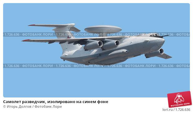 Купить «Самолет разведчик, изолировано на синем фоне», фото № 1726636, снято 9 мая 2010 г. (c) Игорь Долгов / Фотобанк Лори