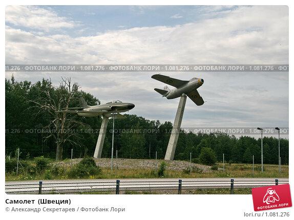 Купить «Самолет  (Швеция)», фото № 1081276, снято 3 августа 2009 г. (c) Александр Секретарев / Фотобанк Лори