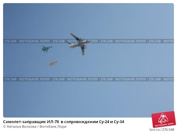 Самолет-заправщик ИЛ-78  в сопровождении Су-24 и Су-34, эксклюзивное фото № 276548, снято 5 мая 2008 г. (c) Наталья Волкова / Фотобанк Лори