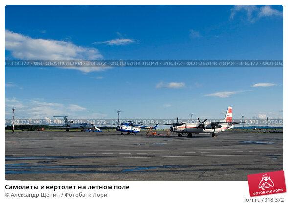 Самолеты и вертолет на летном поле, эксклюзивное фото № 318372, снято 5 июня 2008 г. (c) Александр Щепин / Фотобанк Лори