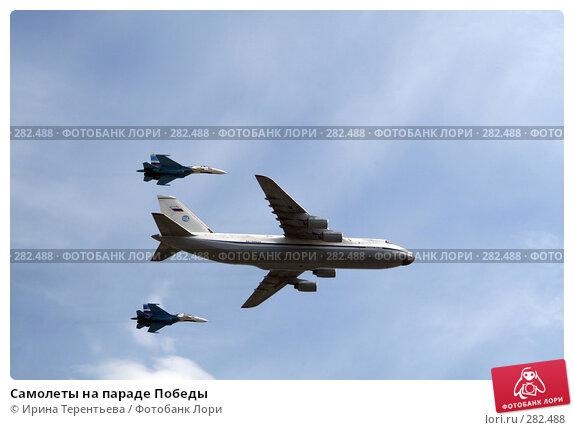 Купить «Самолеты на параде Победы», эксклюзивное фото № 282488, снято 9 мая 2008 г. (c) Ирина Терентьева / Фотобанк Лори