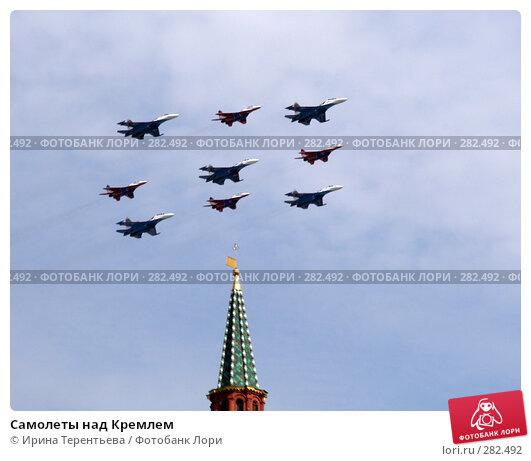 Купить «Самолеты над Кремлем», эксклюзивное фото № 282492, снято 9 мая 2008 г. (c) Ирина Терентьева / Фотобанк Лори