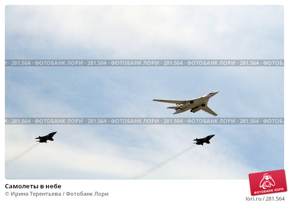 Купить «Самолеты в небе», эксклюзивное фото № 281564, снято 9 мая 2008 г. (c) Ирина Терентьева / Фотобанк Лори