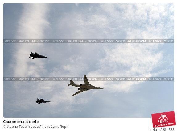 Самолеты в небе, эксклюзивное фото № 281568, снято 9 мая 2008 г. (c) Ирина Терентьева / Фотобанк Лори