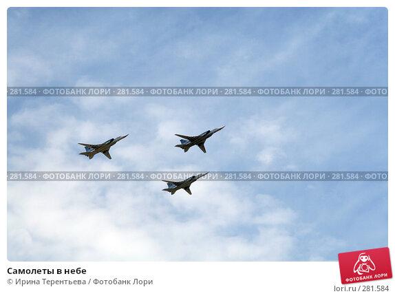 Купить «Самолеты в небе», эксклюзивное фото № 281584, снято 9 мая 2008 г. (c) Ирина Терентьева / Фотобанк Лори