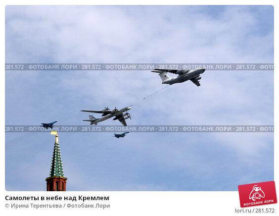 Самолеты в небе над Кремлем, эксклюзивное фото № 281572, снято 9 мая 2008 г. (c) Ирина Терентьева / Фотобанк Лори