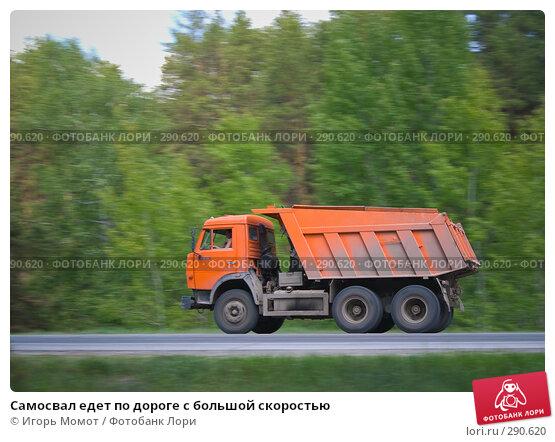 Самосвал едет по дороге с большой скоростью, фото № 290620, снято 19 мая 2008 г. (c) Игорь Момот / Фотобанк Лори