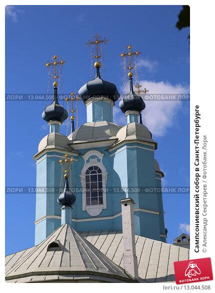 Купить «Сампсониевский собор в Санкт-Петербурге», фото № 13044508, снято 27 сентября 2015 г. (c) Александр Секретарев / Фотобанк Лори