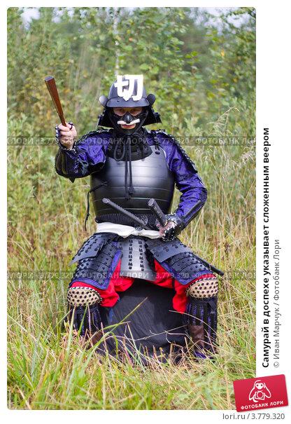Купить «Самурай в доспехе указывает сложенным веером», фото № 3779320, снято 25 августа 2012 г. (c) Иван Марчук / Фотобанк Лори