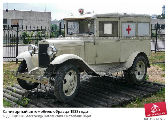 Санитарный автомобиль образца 1938 года, фото № 64512, снято 20 июня 2007 г. (c) ДЕНЩИКОВ Александр Витальевич / Фотобанк Лори