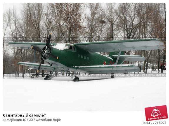 Купить «Санитарный самолет», фото № 213276, снято 1 декабря 2007 г. (c) Марюнин Юрий / Фотобанк Лори