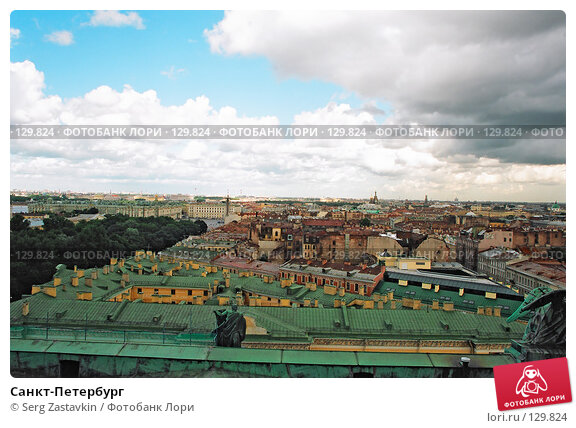 Санкт-Петербург, фото № 129824, снято 27 июня 2017 г. (c) Serg Zastavkin / Фотобанк Лори