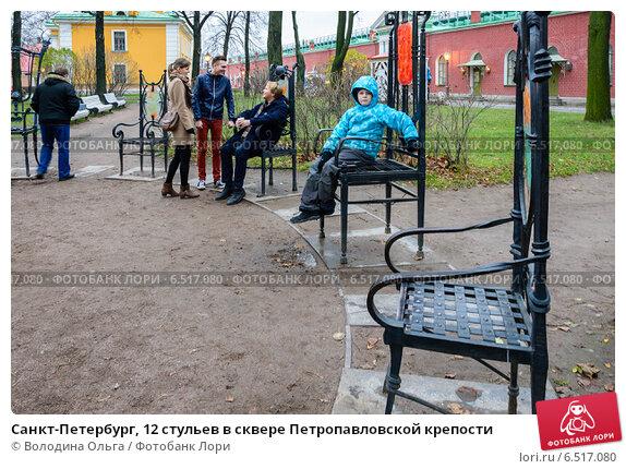 блин, надевать о чем стулья на петропавловской крепости список документов