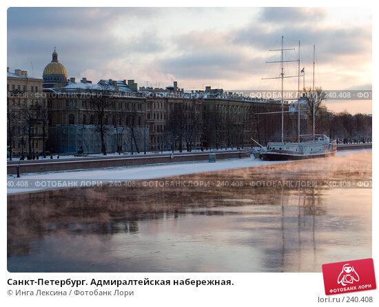 Санкт-Петербург. Адмиралтейская набережная., фото № 240408, снято 5 февраля 2006 г. (c) Инга Лексина / Фотобанк Лори
