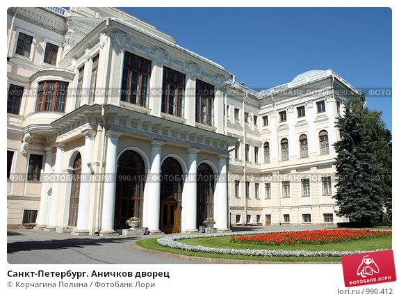 Купить «Санкт-Петербург. Аничков дворец», фото № 990412, снято 28 июня 2009 г. (c) Корчагина Полина / Фотобанк Лори