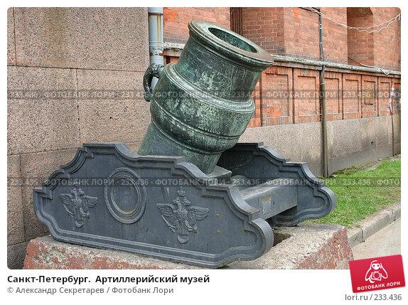 Санкт-Петербург.  Артиллерийский музей, фото № 233436, снято 10 мая 2005 г. (c) Александр Секретарев / Фотобанк Лори