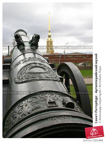 Санкт-Петербург.  Артиллерийский музей, фото № 233444, снято 10 мая 2005 г. (c) Александр Секретарев / Фотобанк Лори