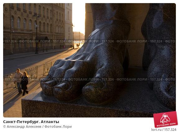 Санкт-Петербург. Атланты, эксклюзивное фото № 157324, снято 5 ноября 2007 г. (c) Александр Алексеев / Фотобанк Лори
