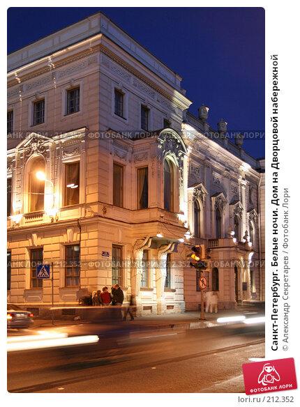 Санкт-Петербург. Белые ночи. Дом на Дворцовой набережной, фото № 212352, снято 17 июня 2007 г. (c) Александр Секретарев / Фотобанк Лори