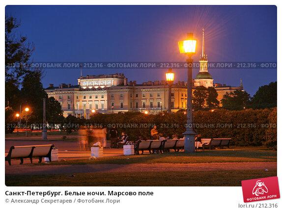 Купить «Санкт-Петербург. Белые ночи. Марсово поле», фото № 212316, снято 17 июня 2007 г. (c) Александр Секретарев / Фотобанк Лори