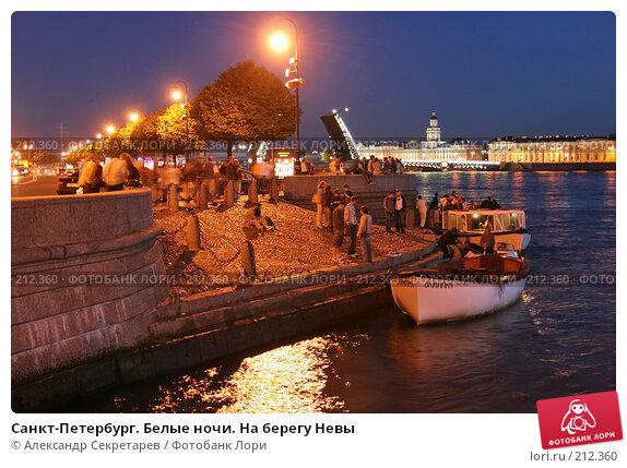 Санкт-Петербург. Белые ночи. На берегу Невы, фото № 212360, снято 17 июня 2007 г. (c) Александр Секретарев / Фотобанк Лори