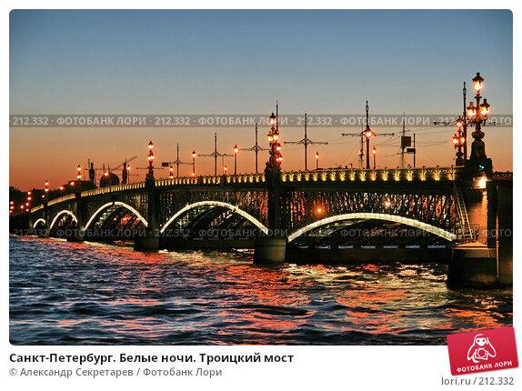 Купить «Санкт-Петербург. Белые ночи. Троицкий мост», фото № 212332, снято 17 июня 2007 г. (c) Александр Секретарев / Фотобанк Лори