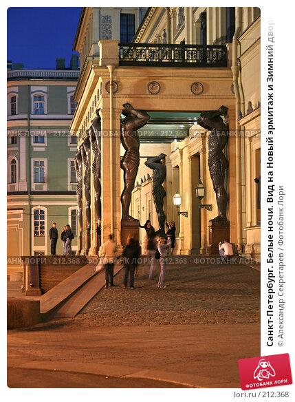 Санкт-Петербург. Белые ночи. Вид на Новый эрмитаж и Зимний дворец, фото № 212368, снято 17 июня 2007 г. (c) Александр Секретарев / Фотобанк Лори