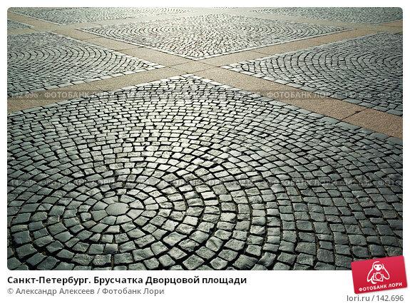 Санкт-Петербург. Брусчатка Дворцовой площади, эксклюзивное фото № 142696, снято 9 июня 2006 г. (c) Александр Алексеев / Фотобанк Лори