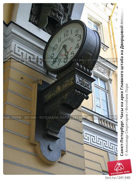 Санкт-Петербург. Часы на арке Главного штаба на Дворцовой площади, фото № 241940, снято 23 мая 2017 г. (c) Александр Секретарев / Фотобанк Лори