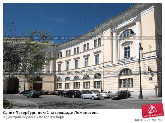 Санкт-Петербург, дом 2 на площади Ломоносова, эксклюзивное фото № 26761740, снято 23 мая 2017 г. (c) Дмитрий Неумоин / Фотобанк Лори