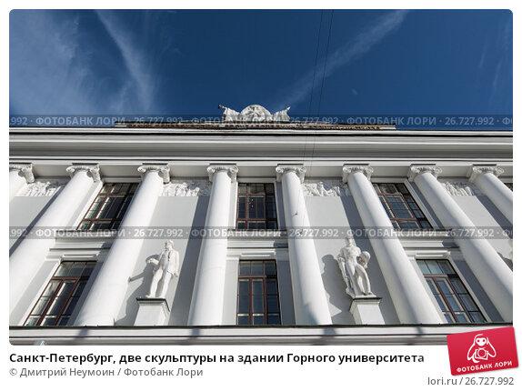 Санкт-Петербург, две скульптуры на здании Горного университета, эксклюзивное фото № 26727992, снято 22 мая 2017 г. (c) Дмитрий Неумоин / Фотобанк Лори
