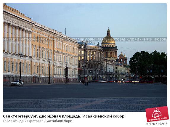 Санкт-Петербург, Дворцовая площадь, Исаакиевский собор, фото № 49916, снято 9 июня 2005 г. (c) Александр Секретарев / Фотобанк Лори