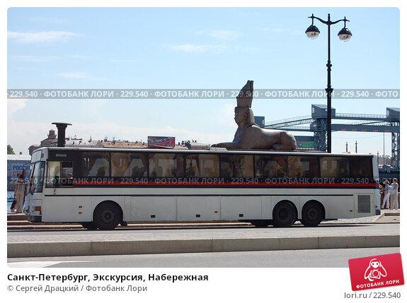Санкт-Петербург, Экскурсия, Набережная, фото № 229540, снято 2 июля 2007 г. (c) Сергей Драцкий / Фотобанк Лори
