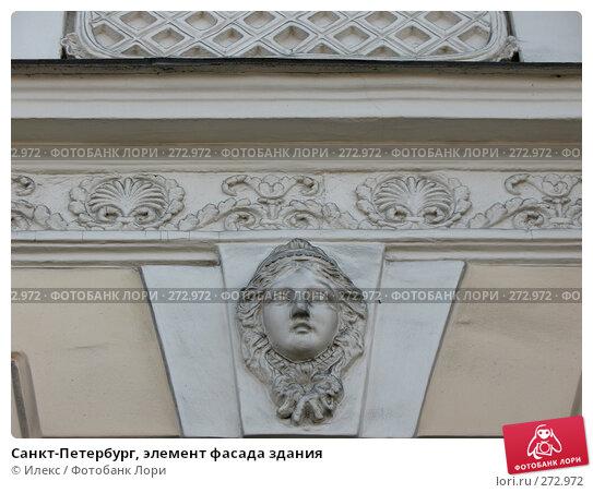 Санкт-Петербург, элемент фасада здания, фото № 272972, снято 2 мая 2008 г. (c) Морковкин Терентий / Фотобанк Лори
