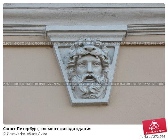 Санкт-Петербург, элемент фасада здания, фото № 272976, снято 2 мая 2008 г. (c) Морковкин Терентий / Фотобанк Лори