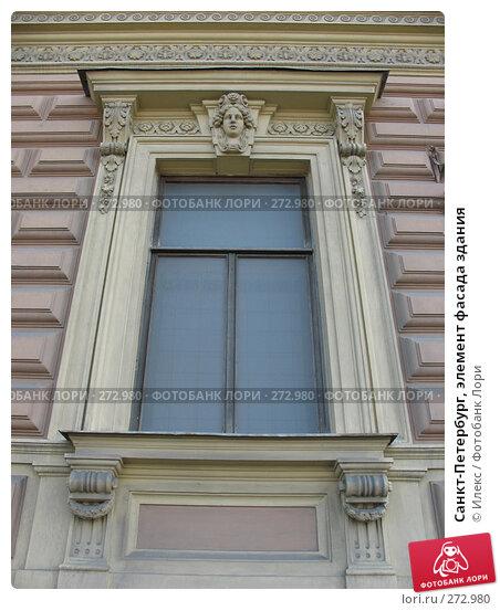 Санкт-Петербург, элемент фасада здания, фото № 272980, снято 2 мая 2008 г. (c) Морковкин Терентий / Фотобанк Лори