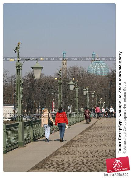 Санкт-Петербург. Фонари на Иоанновском мосту, фото № 250592, снято 5 апреля 2008 г. (c) Александр Секретарев / Фотобанк Лори