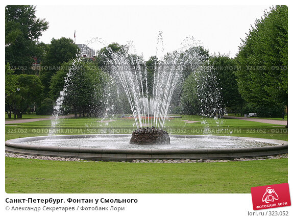 Санкт-Петербург. Фонтан у Смольного, фото № 323052, снято 6 августа 2005 г. (c) Александр Секретарев / Фотобанк Лори