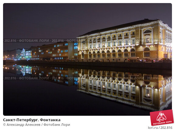 Санкт-Петербург. Фонтанка, эксклюзивное фото № 202816, снято 12 февраля 2008 г. (c) Александр Алексеев / Фотобанк Лори